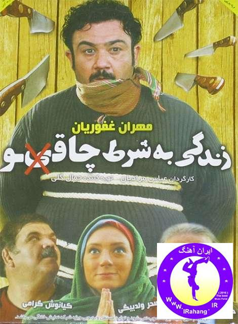 دانلود فیلم ایرانی زندگی به شرط چاقو با کیفیت عالی