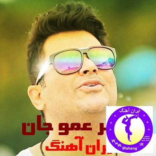 آهنگ شاد جدید ایرانی و مازندرانی دختر عمو جان از عماد