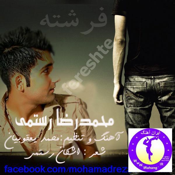 دانلود آهنگ جدید محمدرضا رستمی به نام فرشته