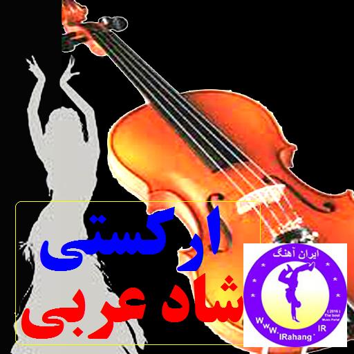 دانلود آهنگ شاد ارکستی عربی ویژه رقص