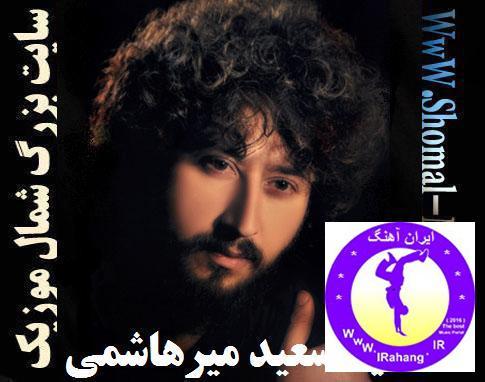 مداحی جدید مازندرانی عمو عباس سید سعید میرهاشمی