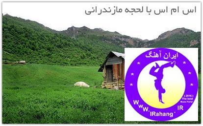جوک های خنده دار به زبان مازندرانی ایران اهنگ