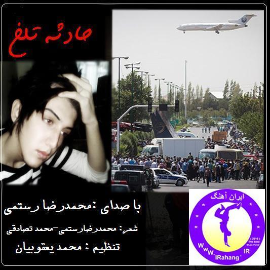 دانلود آهنگ جدید محمدرضا رستمی به نام حادثه ی تلخ