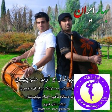 دانلود آهنگ شاد بهار ایران ایمان سیاهپوشان