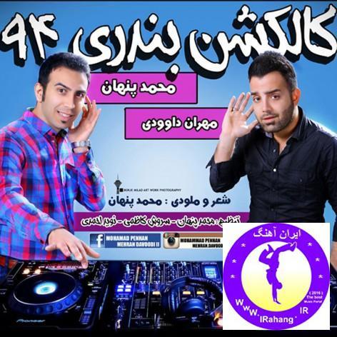 دانلود آلبوم شاد بندری کالکشن 94 محمد پنهان