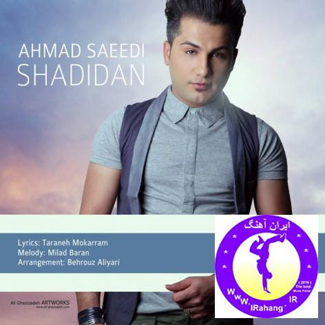 دانلود آهنگ شاد شدیدا از احمد سعیدی مخصوص ماشین