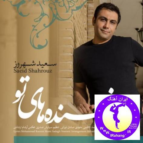 دانلود آهنگ شاد خنده های تو از سعید شهروز