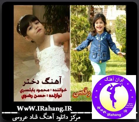 دانلود آهنگ شاد عروسی دختر از احمد نیکزاد
