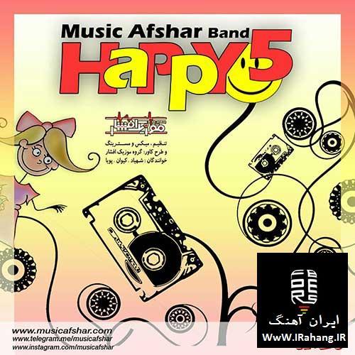 آهنگ ضرب عربی برای رقص