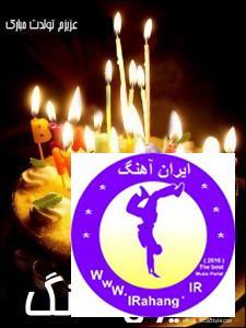 دانلود آهنگ شاد تولدت مبارک از محمد زارع