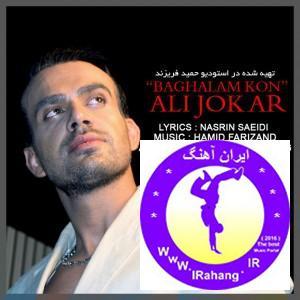 دانلود آهنگ شاد ایرانی جوکار به نام بغلم کن