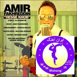 دانلود آهنگ شاد جدید ایرانی امیر فخرالدین به نام حس خوب