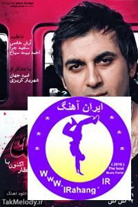 دانلود آهنگ شاد ایرانی و رقصی ایمان سیاهپوشان به نام آذر خانوم