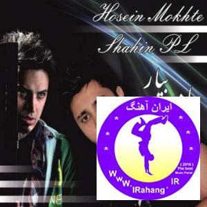 آهنگ جدید حسین مخته و شاهین PL به نام یادت بیار