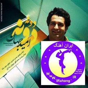 دانلود آهنگ شاد ایرانی جدید امید جهان به نام دونه دونه