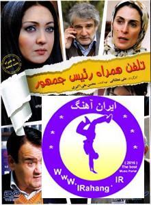دانلود فیلم جدید ایرانی تلفن همراه رئیس جمهور با لینک مستقیم