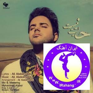 دانلود آهنگ جدید علی عبدالمالکی بنام حالیت نیست